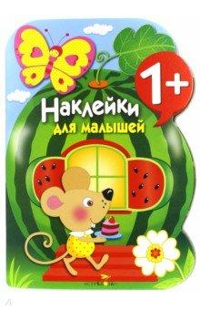 Наклейки для малышей. Арбуз. Выпуск 12Наклейки детские<br>Эта книжка поможет познакомить вашего малыша с фруктами. В ней вы найдете множество цветных многоразовых наклеек.<br>