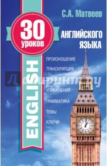 30 уроков английского языкаАнглийский язык<br>Самоучитель представляет собой авторскую программу, следуя которой за 30 уроков можно самостоятельно и легко овладеть основами английского языка, освоить необходимые разговорные конструкции, выучить базовую лексику и научиться общаться.<br>Каждый из 30 уроков - это определенная грамматическая тема, примеры из живой английской речи с транскрипцией русскими буквами, небольшой тематический словарь, упражнения с ключами. После каждых 10 уроков предлагается раздел Повторяем пройденное, он позволяет проверить, насколько хорошо усвоен учебный материал.<br>Книга адресована широкому кругу читателей. Она поможет и тем, кто в короткие сроки хотел бы овладеть английским языком с нуля, и тем, кому необходимо освежить в памяти имеющиеся знания и систематизировать их.<br>