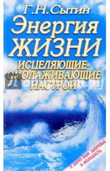 Сытин Георгий Николаевич Энергия жизни. Исцеляющие-омолаживающие настои