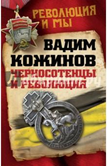 Черносотенцы и РеволюцияИстория России до 1917 года<br>Классик новейшей российской исторической науки! Своеобразная точка зрения на историю России, много последователей, неизменный интерес к его книгам.<br>