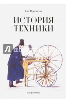 История техники. Учебно-практическое пособие