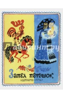 Запел петушокРусские народные сказки<br>Добрые и занимательные, поучительные и познавательные русские народные песенки, потешки и сказки познакомят малышей с окружающим миром, поделятся народной мудростью и принесут хорошее настроение в любое время дня. Ведь с песенкой веселее начинать утро, с потешкой - умываться и отправляться на прогулку, а со сказкой - ложиться спать.<br>Наполненные яркими и сочными красками рисунки Анатолия Елисеева увлекут ребят и сделают эту книгу одной из любимых в детской домашней библиотеке.<br>