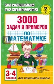 Математика. 3-4 классы. 3000 задач и примеровМатематика. 3 класс<br>В книге представлены 3000 задач и примеров на все основные разделы математики, предусмотренные программой начальной школы.<br>Пособие можно использовать на уроках для объяснения и закрепления материала, для контроля знаний, в качестве дополнительных заданий для отдельных учеников.<br>С его помощью учитель подготовит детей к решению нестандартных задач, развивающих логику и мышление.<br>