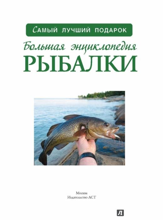 самый лучший рыбацкий