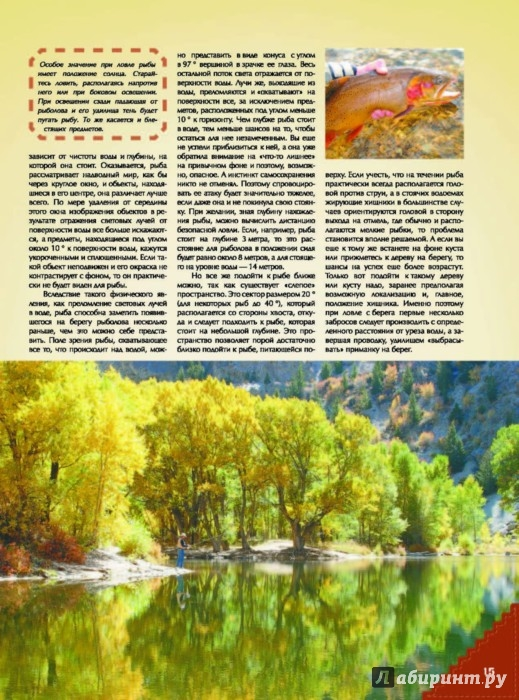 большая энциклопедия рыбалки мельников илья валерьевич
