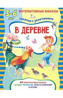 В деревне. Книжка с многоразовыми наклейкамиЗнакомство с миром вокруг нас<br>Интерактивные книжки для малышей в увлекательной и игровой форме помогут вашему ребёнку:<br>- узнать новое и интересное об окружающем мире; <br>- развить воображение и логику;<br>- значительно расширить словарный запас; <br>- весело и с пользой провести время.<br>В книге В деревне 40 многоразовых наклеек и более 50 заданий, направленных на получение базовых знаний по теме.<br>Чтобы у малыша выработать усидчивость, его нужно заинтересовать. С этой задачей прекрасно справляется наша книга, настоящая маленькая энциклопедия, которая с помощью наклеек в очень наглядной и увлекательной форме познакомит ребёнка с обитателями птичника, свинарника, коровника и конюшни. Также малыш узнает, что растёт в саду и огороде. А разнообразные дополнительные задания, несомненно, поддержат интерес ребёнка к занятиям.<br>Тексты загадок Марты Петровой.<br>