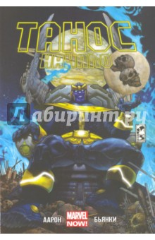Танос. НачалоКомиксы<br>Шокирующее прошлое главного злодея Marvel! Законченная история, где читатель впервые узнает историю восхождения Безумного Титана.<br>