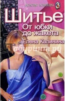 Калинина Елена Шитье: От юбки до жакета