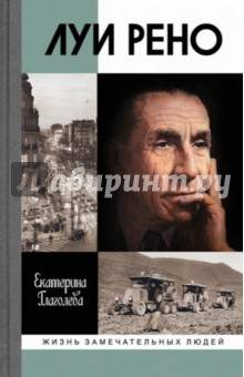 Луи РеноПолитические деятели, бизнесмены<br>Луи Рено (1877-1944) - неоднозначная фигура, его портрет нельзя написать одной краской. Не получив высшего образования, он стал автором революционных изобретений, с нуля построил огромный завод и заложил основы французской автомобильной промышленности. Труженик с мозолистыми руками, умелец-самородок, он прослыл безжалостным эксплуататором и самодуром; он финансировал Общество взаимопомощи и жестко подавлял забастовки. Создатель танка победы, позволившего Франции выстоять в Первую мировую войну, он был арестован по обвинению в коллаборационизме во время Второй мировой. Механик, гонщик, помещик, друг министров, приятель писателей и художников, вечный соперник харизматичного Андре Ситроена, создатель легендарных автомобилей - имя этого человека у всех на слуху, но его трагическая судьба известна немногим.<br>