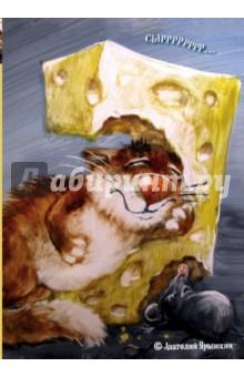 Блокнот Сыррррррр, А6-Блокноты малые Линейка<br>Всем известно, что курортные котики знаменитого художника Анатолия Ярышкина приносят удачу. Эти блокноты порадуют вас отличными иллюстрациями и одарят хорошим настроением. Рисуйте, записывайте и конечно же творите - так, как подсказывает вам ваша фантазия.<br>