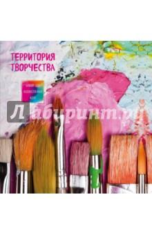 Блокнот для художественных идей Кисти, А4+Блокноты (нестандартный формат)<br>Внезапно посетила муза творчества и захотелось что-то нарисовать? Откройте блокнот для рисования, он станет вашим проводником в мир вдохновения и фантазии. Станьте новым Ван Гогом, Шагалом, Кандинским и создавайте свои шедевры. Хорошее настроение будет обеспечено, а твёрдый переплёт сделает процесс творения комфортным в любом месте. Фиксируйте свои идеи и впечатления в виде эскизов, набросков. На плотной бумаге можно рисовать в любой технике, от акварели до графики. Накормите блокнот своими идеями, самовыражайтесь и творите, потому что это ваша территория свободного творчества.<br>