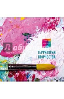 """Блокнот для художественных идей """"Кисть"""", А4+ Эксмо"""
