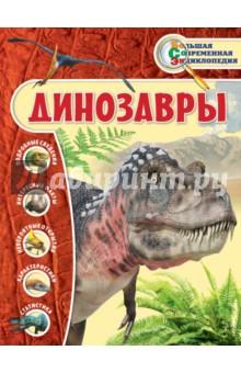 ДинозаврыЖивотный и растительный мир<br>В уникальную красочную энциклопедию вошла любопытная информация о самых ярких представителях класса динозавров - где и когда они жили, как размножались, чем питались, почему вымерли и т. д. Захватывающие истории и факты о древних ящерах написанные простым, понятным языком, создадут полное представление о жизнедеятельности динозавров и об эпохе, в которую они жили. Яркие реалистичные иллюстрации помогут юному читателю окунуться в эпоху древних ящеров и совершить путешествие во времени. Книга станет настоящим путеводителем по миру древних животных.<br>