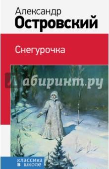 СнегурочкаПроизведения школьной программы<br>В книгу включены пьесы А.Н. Островского Снегурочка и Свои люди - сочтемся, которые рекомендованы к прочтению в 5 и 9 классах.<br>