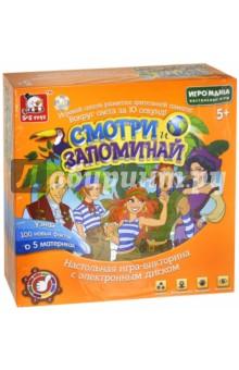 Настольная игра Смотри и запоминай (СС76707)Карточные игры для детей<br>Настольная игра-викторина с электронным диском Смотри и запоминай для юных географов от 5-и лет. С этой игрой у детей разовьётся зрительная память, улучшится концентрация внимания, логика, расширится кругозор. Какие животные обитают в том или ином регионе? Какими архитектурными сооружениями знамениты различные страны? Об этом и о многом другом Ваш ребёнок узнает, играя в Смотри и запоминай. Игра совмещает в себе азартную бродилку и викторинную часть, что делает её идеальной для семейного досуга родителей с ребёнком Цель игры заключается в том, чтобы передвигаясь по игровому полю и выполняя задания, собрать все призовые фигурки на пазл-дощечку и двинуться после этого к финишу.  Каждая клетка поля соответствует той или иной теме - категории. Всего категорий 5:<br>1. Африка;<br>2.  Евразия;<br>3. Австралия;<br>4.  Южная Америка;<br>5.  Северная Америка<br>В комплекте: 5 фигурок персонажей, 100 карточек, песочные часы, электронный диск, игровое поле, 5 пазл-дощечек, 25 призовых фигурок.<br>Для работы требуется 2 дисковые батарейки (входят в комплект).<br>Для детей от 5-ти лет. Содержит мелкие детали.<br>Сделано в Китае.<br>