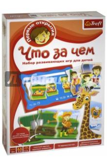 Trefl. Обучающая игра Что за чем? (01254)Карточные игры для детей<br>Что за чем - это весёлая развивающая игра, в которой надо сложить историю из картинок согласно очерёдности событий. Такие задания ненавязчиво помогают ребёнку понять причинно-следственную связь разных действий. Дети, играя, развивают речевые и повествовательные навыки, а также языковые способности, учат определять и называть эмоции и чувства. В ходе игры развиваются процессы анализа, синтеза и умозаключения. Ребёнок учится планировать, замечать хронологию событий и тренировать наблюдательность.<br>Инструкция содержит различные игровые сценарии и варианты игр для использования их родителями и педагогами. Рекомендуется для детей от трех лет.<br>В комплект входит 18 двухсторонних карточек состоящих из 3 элементов,<br>а также карта для проверки последовательности событий.<br>Крупные элементы из толстого картона покрыты высококачественными красками,<br>что гарантирует безопасность даже для самых маленьких детей.<br>Выразительные рисунки и яркие цвета соответствуют уровню развития ребёнка.<br>Продолжительность игры: 10-25 минут.<br>Количество игроков: 1-4.<br>Материал: картон.<br>Упаковка: картонная коробка.<br>Для детей от 3 лет.<br>Сделано в Польше.<br>