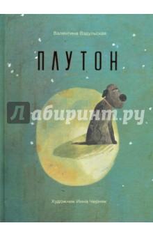 Плутон фото
