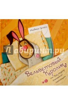 Вельветовый кролик, или Как игрушки становятся настоящими фото