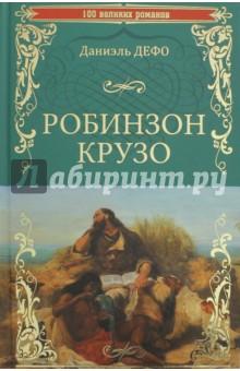 Робинзон КрузоКлассическая зарубежная проза<br>Этот всемирно известный роман Даниэля Дефо (1660-1731) - гимн трудолюбию, изобретательности, стойкости человека в экстремальных условиях. Робинзон - герой нашего детства и пример для многих поколений. По мнению Жан-Жака Руссо, эта книга - самый удачный трактат о естественном воспитании, она необходима для каждого ребенка, ибо самый верный способ возвыситься над предрассудками и сообразоваться в своих суждениях с истинными отношениями вещей - это поставить себя на место человека изолированного....<br>