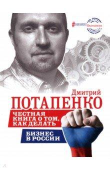 Честная книга о том, как делать бизнес в РоссииВедение бизнеса<br>Дмитрий Потапенко - известный российский предприниматель, медиа-личность, экономист, которого знают не только по достижениям в области управления крупными торговыми сетями, но и как харизматичного и прямолинейного оратора. <br>Книга, которую вы держите в руках, честно, без прикрас и ремарок расскажет об отечественном бизнесе: как он работает и что его ждет в ближайшем будущем. Даются конкретные ответы на конкретные вопросы, а теория - только та, которую можно подтвердить на практике! <br>Издание достойно стать настольным для начинающих предпринимателей, а знатоки своего дела и просто любознательные читатели найдут множество ярких мыслей, обнажающих бизнес в России.<br><br>Об авторе:<br>Дмитрий Потапенко - главный ритэйлер страны, находящийся в центре внимания СМИ. В прошлом управляющий сети Пятерочка, Карусель, а в настоящее время Управляющий партнер Management Development Group, Inc., имеющий колоссальный опыт предпринимательства и образование на уровне лучших топ-менеджеров международных и государственных корпораций. Дмитрий Потапенко частый гость ТВ-программ, ведущий программы на радиостанции Эхо Москвы, автор колонок для Сноба и Слона.<br>