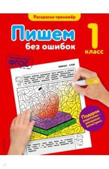 Пишем без ошибок. 1 классРусский язык. 1 класс<br>Пособие представляет собой раскраску-тренажёр, которая поможет первокласснику запомнить буквы и закрепить навыки грамотного письма, а также развить мелкую моторику, логику и внимание. В книге 31 задание на буквы и раскрашивание, цветная вкладка с рисунками-ответами, раскраской-антистрессом для родителей и грамотой, которой школьник награждается за старание и любознательность. Нестандартная подача материала в пособии поможет увеличить эффективность занятий.<br>