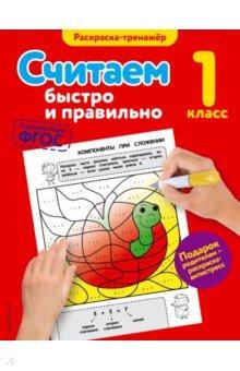 Считаем быстро и правильно. 1 класс. ФГОСМатематика. 1 класс<br>Пособие представляет собой математическую раскраску, которая поможет первокласснику закрепить навыки счета, решения примеров и сравнения чисел в пределах 20, а также развить мелкую моторику, логику и внимание. В книге 31 задание на счет и раскрашивание, цветная вкладка с рисунками-ответами, раскраской-антистрессом для родителей и грамотой, которой школьник награждается за старание и любознательность. Нестандартная подача материала в пособии поможет увеличить эффективность занятий.<br>Для младшего школьного возраста.<br>