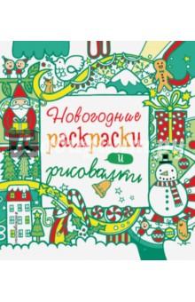 Новогодние раскраски и рисовалкиРаскраски с играми и заданиями<br>С новым годом! Желаем творческих зимних каникул! - написано на обложке этой книги, и каждая страница Новогодних раскрасок и рисовалок предоставляет широкое поле для творчества. Эта книга создана для всех детей, которые не хотят скучать во время зимних каникул. Конечно, самое интересное - это праздники, игры в снежки, катание на коньках, лыжах или снегокате, но не будешь ведь целый день на улице бегать, и к тому же, бывает, и с погодой не везет. Чем же заняться? А вот чем - берите карандаши, фломастеры, открывайте толстенькую карманную рисовалку и вперед, к новым творческим высотам!<br>Для младшего школьного возраста.<br>