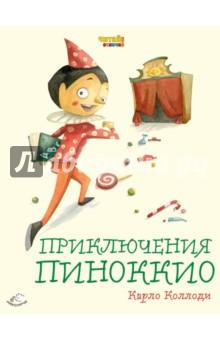 Приключения ПиноккиоСказки зарубежных писателей<br>Книга для развития правильного, выразительного и беглого чтения! Благодаря специально адаптированному тексту, ребёнок сможет самостоятельно прочитать сказочную историю. Крупные буквы, оптимальный объём и удобный формат книги сделают освоение грамоты лёгким и увлекательным! Отличное чтение - это залог успешного обучения в школе и начало всестороннего развития вашего ребёнка!<br>