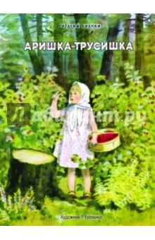 Аришка-трусишка фото