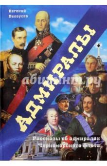 Адмиралы. Рассказы об адмиралах Черноморского флота