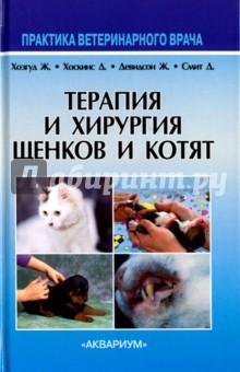 Терапия и хирургия щенков и котятВетеринария<br>Эта книга предлагает собой второе, полностью пересмотренное и исправленное издание и предлагает полный обзор по ветеринарной неонаталогии собак и кошек, включая детальное описание терапевтических и хирургических приемов и методов, касающихся проблем, связанных именно с этой областью практической ветеринарии. Очень подробно обсуждаются все распространенные и многочисленные проблемы ветеринарии щенков и котят. Заболевания рассматриваются с точки зрения этиологии, патофизиологии, диагностики и лечения.<br>Сводные таблицы и детальные рисунки делают эту книгу еще более ценным справочником. Описания хирургических процедур даются очень точно и сопровождаются вспомогательными иллюстрациями.<br>Эта книга станет незаменимым руководством для всех ветеринарных врачей и студентов ветеринарных вузов.<br>2-е издание, пересмотренное и исправленное.<br>