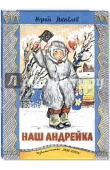 Наш АндрейкаОтечественная поэзия для детей<br>Наш Андрейка - непоседа, озорник, но при этом очень добрый и отзывчивый мальчик, готовый помочь всем - и малышам, и взрослым. Он все успевает, любое дело спорится в его руках, а еще Андрейка мечтает стать летчиком. И его мечта наверняка сбудется - у таких ребят, как Андрейка, все получится! Лёгкое, весёлое и в то же время поучительное стихотворение известного детского поэта и писателя Юрия Яковлева прекрасно иллюстрируют рисунки Михаила Петрова.<br>Юрий Яковлев знаком нашим маленьким читателям по прекрасной сказке Лев ушел из дома и чудесному сборнику стихов Убежало молоко, а читателям постарше - по повести Капитан Джек.<br>Для дошкольного возраста.<br>