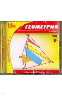 Геометрия. 10-11 классы. Интерактивные задания на построение в пространстве. ФГОС (CDpc)