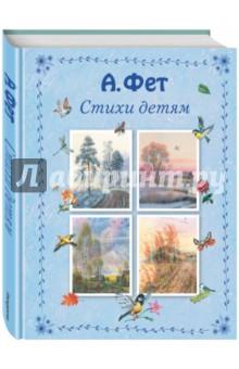 Стихи детямОтечественная поэзия для детей<br>Представляем вашему вниманию книгу Афанасия Афанасьевича Фета Стихи детям.<br>Для среднего школьного возраста.<br>