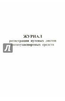 Журнал регистрации путевых листов автотранспортных средств НЦ ЭНАС