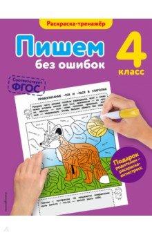 Пишем без ошибок. 4 класс. ФГОСРусский язык. 4 класс<br>Пособие представляет собой раскраску-тренажёр, которая поможет ученику 4-го класса закрепить навыки грамотного письма, а также развить мелкую моторику, логику и внимание. В книге 31 задание на буквы и раскрашивание, цветная вкладка с рисунками-ответами, раскраской-антистрессом для родителей и грамотой, которой школьник награждается за старание и любознательность. Нестандартная подача материала в пособии поможет увеличить эффективность занятий.<br>