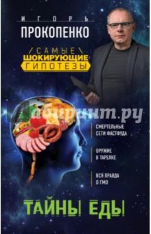 Тайны едыПищевые продукты и их свойства<br>Новая книга известного телеведущего Игоря Прокопенко посвящена теме, которая ежедневно касается каждого из нас - продуктам питания, мифам, легендам и стереотипам, которые вокруг них сложились. Не секрет, что многих из нас не удовлетворяет качество той продукции, которую предлагают магазины и супермаркеты. Но ситуация еще хуже, чем мы представляем - мы буквально подвергаем риску свое здоровье, а подчас и жизнь. Как могло так случиться, что современную еду даже невозможно сравнивать с той, которой питались наши не столь давние предки? Почему все знают о вреде фастфуда, а рестораны быстрого питания по-прежнему процветают? Какие подводные камни в призывах к натуральному питанию? Как, у кого и почему возникает наркотическая зависимость от некоторых продуктов? Можно ли вообще уберечься от продуктовых подделок и суррогатов? Что стоит за зловещей ГМО-индустрией и почему трансгенные продукты до сих пор не решили проблему голода на планете? Сможет ли человечество перейти на правильную искусственную еду и как это отразится на физическом облике грядущих поколений? И не являются ли наши неожиданные болезни следствием наших продуктовых пристрастий? Человек устроен так, что он не может не принимать пищу. Но его право - получать доскональную информацию о тех продуктах, которые он потребляет. Давайте питаться осознанно и грамотно - и наша жизнь изменится. Это же так просто!<br>