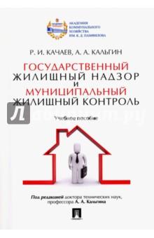 Государственный жилищный надзор и муниципальный жилищный контроль. Учебное пособие