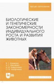Биологические и генетические закономерности индивидуального роста и развития животных