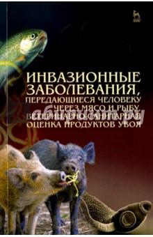 Инвазионные заболевания, передающиеся человеку через мясо и рыбу, ветеринарно-санитарная оценкаВетеринария<br>В учебном пособии охарактеризованы основные инвазионные заболевания сельскохозяйственных животных и рыбы, представляющие опасность для человека, так как они могут вызвать у него заболевания, передающиеся через сырье и пищевые продукты. Отражен порядок исследования туш и органов сельскохозяйственных животных при инвазионных болезнях, передающихся человеку через продукты убоя, дана дифференциальная диагностика этих заболеваний, особенности патологических изменений органов больных животных, клинические проявления данных заболеваний у людей, меры профилактики. Приведены циклы развития паразитов.<br>Учебное пособие составлено на основании типовой программы Ветеринарно-санитарная экспертиза с основами технологии и стандартизации продуктов животноводства. Учебное пособие предназначено для студентов, обучающихся по специальностям Ветеринария, Технология производства и переработки сельскохозяйственной продукции, Продукты питания животного происхождения. Материал пособия может быть использован в работе практикующих ветеринарных врачей и технологов пищевой промышленности.<br>