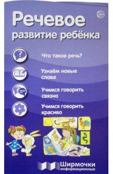 Речевое развитие ребенка (с пластиковым карманом)Развитие речи, логопедия для дошкольников<br>В комплект входят:<br> Ширмочка с пластиковым карманом, формат 1000 х 330 мм, 4+0<br>Пластиковый карман для буклетов, входит 10 буклетов<br>Буклет<br>формат А4, 4+4<br>Информационную ширмочку можно разместить в образовательной организации и дома: на шкафчиках в раздевалке, на столе, на подоконнике, на полочке и т.д.<br>Текст и рисунки в ширмочке рассчитаны на детей и взрослых.<br>Буклет представляет собой памятку для взрослых. Несколько буклетов вставляются в пластиковый карман на ширмочке, родители могут взять буклет с собой.<br>Буклет - важная форма взаимодействия семьи и детского сада, реализующая наглядный метод воспитания и образования. Цель буклета - донести нужную информацию до каждого родителя.<br>Изучение родителями содержания буклета дома и возможность обращения к его тексту в любой момент - существенный фактор эффективного развития и воспитания ребенка.<br>Буклеты можно приобрести отдельно и докладывать в ширмочку по мере необходимости. Можно раздавать буклеты на родительских собраниях или размещать их в уголках для родителей.<br>В данном продукте реализована часть системы взаимодействия с родителями, что необходимо для реализации федерального государственного образовательного стандарта дошкольного образования и закона Об образовании в Российской Федерации.<br>