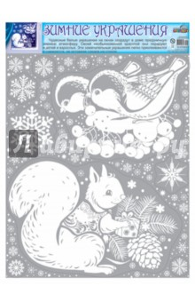 "Зимние украшения на окна ""Птички. Белочка"" (Н-10053)"