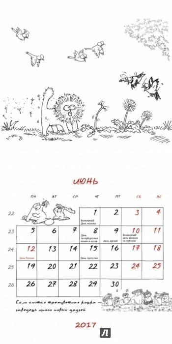Праздничные дни в 2010 году и выходные дни в