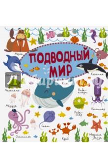 Подводный мир АСТ