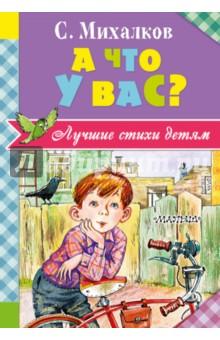 Михалков Сергей Владимирович А что у вас?