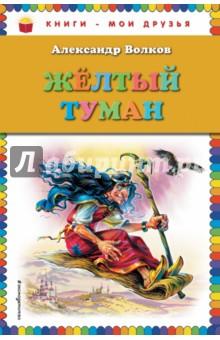 Волков Александр Мелентьевич Желтый туман