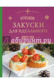 Потрясающие закуски для идеального Нового годаЗакуски. Салаты<br>Закуски - это простой и красивый способ разыграть аппетит, не перебивая его, перед подачей основного блюда. В этой книге вы найдете множество рецептов, которые украсят ваш праздничный стол и не дадут гостям заскучать в ожидании ароматной запеченной утки или величественного пирога. Различные канапе, рулетики и салаты будут съедены, не успеете вы моргнуть глазом!<br>