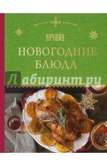 Лучшие новогодние блюдаОбщие сборники рецептов<br>Что самое главное в новогоднем блюде? Чтобы оно всем понравилось! Как найти такое блюдо и не ошибиться? Открыть эту книгу! Мы тщательно отобрали самые вкусные рецепты, которые так и дышат духом праздника, и гарантируем, что на столе от угощения не останется ни кусочка!<br>