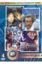Обложка Золотой фонд отечественного кинематографа. Киночудеса (4DVD)