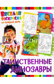 Веселая раскраска. Таинственные динозаврыРаскраски<br>Все дети любят раскраски. Это отличный способ научить их разбираться в цветах, чтобы это было легко и весело. Наша серия Веселые раскраски на каждый день создана именно для этого.В серию входит несколько альбомов для раскрашивания, которые помогут детям освоить цвета и краски. Купите своим маленьким художникам эти альбомы – и у вас не будет проблем с тем,чтобы занять ребенка!<br>